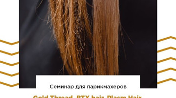 15.04.2019 Семинар для парикмахеров